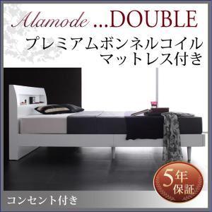 すのこベッド ダブル【プレミアムボンネルコイルマットレス付】フレームカラー:ウェンジブラウン マットレスカラー:ブラック 棚・コンセント付きデザインすのこベッド Alamode アラモード - 拡大画像