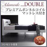 すのこベッド ダブル【プレミアムボンネルコイルマットレス付】フレームカラー:ウェンジブラウン マットレスカラー:ブラック 棚・コンセント付きデザインすのこベッド Alamode アラモード