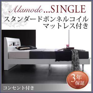 すのこベッド シングル【スタンダードボンネルコイルマットレス付】フレームカラー:ウェンジブラウン マットレスカラー:ホワイト 棚・コンセント付きデザインすのこベッド Alamode アラモード - 拡大画像