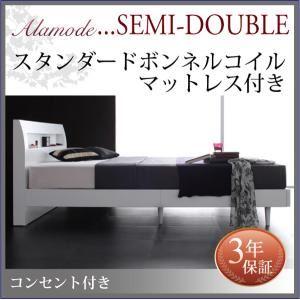 すのこベッド セミダブル【スタンダードボンネルコイルマットレス付】フレームカラー:ウェンジブラウン マットレスカラー:ブラック 棚・コンセント付きデザインすのこベッド Alamode アラモード
