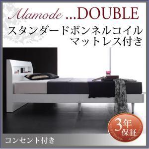 すのこベッド ダブル【スタンダードボンネルコイルマットレス付】フレームカラー:ホワイト マットレスカラー:ブラック 棚・コンセント付きデザインすのこベッド Alamode アラモード - 拡大画像