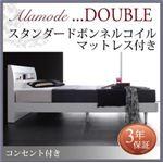 すのこベッド ダブル【スタンダードボンネルコイルマットレス付】フレームカラー:ホワイト マットレスカラー:ブラック 棚・コンセント付きデザインすのこベッド Alamode アラモード