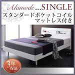 すのこベッド シングル【スタンダードポケットコイルマットレス付】フレームカラー:ホワイト マットレスカラー:ホワイト 棚・コンセント付きデザインすのこベッド Alamode アラモード