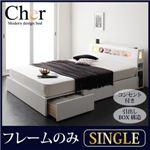 収納ベッド シングル【フレームのみ】フレームカラー:ホワイト モダンライト・コンセント収納付きベッド Cher シェール