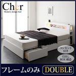 収納ベッド ダブル【フレームのみ】フレームカラー:ホワイト モダンライト・コンセント収納付きベッド Cher シェール