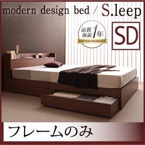 収納ベッド セミダブル【フレームのみ】カラー:ブラウン 棚・コンセント付き収納ベッド S.leep エス・リープ
