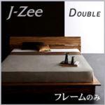 フロアベッド ダブル【フレームのみ】フレームカラー:ブラウン モダンデザインステージタイプフロアベッド J-Zee ジェイ・ジー