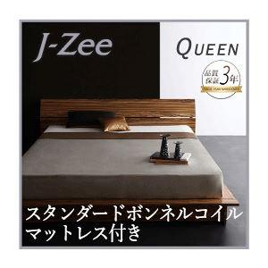 フロアベッド クイーン(Q×1)【スタンダードボンネルコイルマットレス付】フレームカラー:ブラウン マットレスカラー:ブラック モダンデザインステージタイプフロアベッド J-Zee ジェイ・ジー