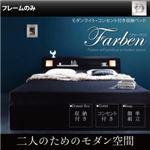 収納ベッド ダブル【フレームのみ】フレームカラー:ブラック モダンライト・コンセント付き収納ベッド Farben ファーベン