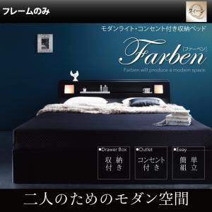 収納ベッド クイーン(Q×1)【フレームのみ】フレームカラー:ホワイト モダンライト・コンセント付き収納ベッド Farben ファーベン