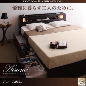 収納ベッド クイーン(Q×1)【フレームのみ】フレームカラー:ダークブラウン モダンデザイン・大型サイズ収納ベッド Aisance エザンス