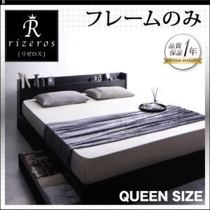 収納ベッド クイーン(Q×1)【フレームのみ】フレームカラー:ブラック 棚・コンセント付収納ベッド Rizeros リゼロス