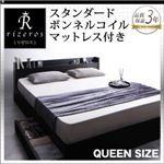 収納ベッド クイーン(Q×1)【スタンダードボンネルコイルマットレス付】フレームカラー:ホワイト マットレスカラー:ブラック 棚・コンセント付収納ベッド Rizeros リゼロス