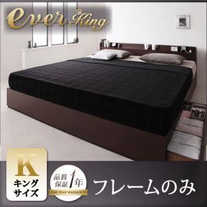 収納ベッド キング【フレームのみ】フレームカラー:ダークブラウン 棚・コンセント付収納ベッド EverKing エヴァーキング