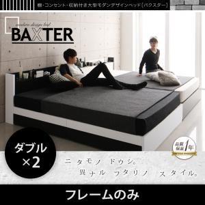 ベッド ワイドK280(D×2)【フレームのみ】フレームカラー:ホワイト 棚・コンセント・収納付き大型モダンデザインベッド BAXTER バクスター