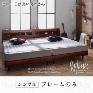 すのこベッド シングル【フレームのみ】フレームカラー:ナチュラル 棚・コンセント付デザインすのこベッド Mowe メーヴェ