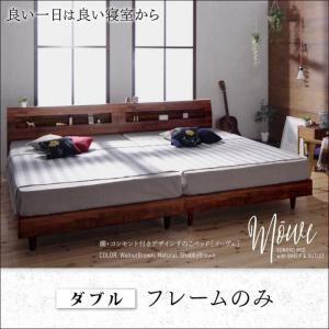 すのこベッド ダブル【フレームのみ】フレームカラー:ナチュラル 棚・コンセント付デザインすのこベッド Mowe メーヴェ