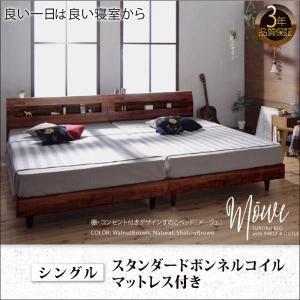 すのこベッド シングル【スタンダードボンネルコイルマットレス付】フレームカラー:ウォルナットブラウン マットレスカラー:ブラック 棚・コンセント付デザインすのこベッド Mowe メーヴェ