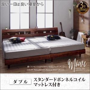 すのこベッド ダブル【スタンダードボンネルコイルマットレス付】フレームカラー:ウォルナットブラウン マットレスカラー:ホワイト 棚・コンセント付デザインすのこベッド Mowe メーヴェ