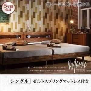 すのこベッド シングル【ゼルトスプリングマットレス付】フレームカラー:ウォルナットブラウン マットレスカラー:グレー 棚・コンセント付デザインすのこベッド Mowe メーヴェ