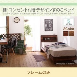 すのこベッド シングル【フレームのみ】フレームカラー:ウォルナットブラウン 棚・コンセント付きデザインすのこベッド Rachel レイチェル