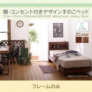 すのこベッド シングル【フレームのみ】フレームカラー:シャビーブラウン 棚・コンセント付きデザインすのこベッド Rachel レイチェル