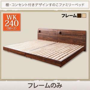 すのこベッド ワイドK240(SD×2)【フレームのみ】フレームカラー:ナチュラル デザインすのこファミリーベッド Pelgrande ペルグランデ