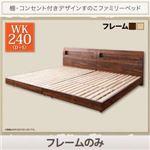 すのこベッド ワイドK240(S+D)【フレームのみ】フレームカラー:ナチュラル デザインすのこファミリーベッド Pelgrande ペルグランデ