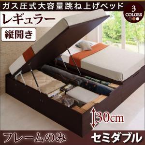 お客様組立 跳ね上げ収納ベッド 【縦開き】セミダブル 深さレギュラー【フレームのみ】フレームカラー:ダークブラウン お客様組立 シンプルデザインガス圧式大容量跳ね上げベッド ORMAR オルマー