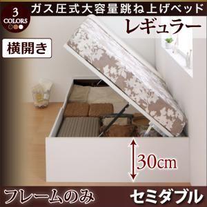 お客様組立 跳ね上げ収納ベッド 【横開き】セミダブル 深さレギュラー【フレームのみ】フレームカラー:ホワイト お客様組立 シンプルデザインガス圧式大容量跳ね上げベッド ORMAR オルマー
