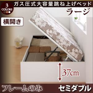 お客様組立 跳ね上げ収納ベッド 【横開き】セミダブル 深さラージ【フレームのみ】フレームカラー:ダークブラウン お客様組立 シンプルデザインガス圧式大容量跳ね上げベッド ORMAR オルマー