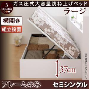 【組立設置費込】跳ね上げ収納ベッド 【横開き】セミシングル 深さラージ【フレームのみ】フレームカラー:ホワイト 組立設置付 シンプルデザインガス圧式大容量跳ね上げベッド ORMAR オルマー