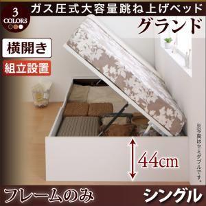 【組立設置費込】跳ね上げ収納ベッド 【横開き】シングル 深さグランド【フレームのみ】フレームカラー:ホワイト 組立設置付 シンプルデザインガス圧式大容量跳ね上げベッド ORMAR オルマー