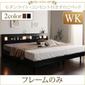 すのこベッド ワイドK200【フレームのみ】フレームカラー:ブラック モダンライト・コンセント付きすのこベッド Mariabella マリアベーラ