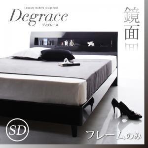 すのこベッド セミダブル 【フレームのみ】 フレームカラー:アーバンブラック 鏡面光沢仕上げ 棚・コンセント付きモダンデザインすのこベッド Degrace ディ・グレース - 拡大画像