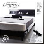 すのこベッド セミダブル 【フレームのみ】 フレームカラー:アーバンブラック 鏡面光沢仕上げ 棚・コンセント付きモダンデザインすのこベッド Degrace ディ・グレース