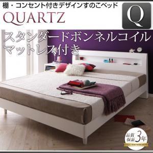 すのこベッド クイーン(Q×1) 【スタンダードボンネルコイルマットレス付】 フレームカラー:ダークブラウン マットレスカラー:ホワイト 棚・コンセント付きデザインすのこベッド Quartz クォーツ