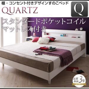 すのこベッド クイーン(Q×1) 【スタンダードポケットコイルマットレス付】 フレームカラー:ダークブラウン マットレスカラー:ブラック 棚・コンセント付きデザインすのこベッド Quartz クォーツ