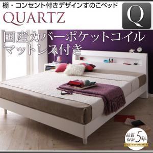 すのこベッド クイーン(Q×1) 【国産カバーポケットコイルマットレス付】 フレームカラー:ホワイト マットレスカラー:グレー 棚・コンセント付きデザインすのこベッド Quartz クォーツ