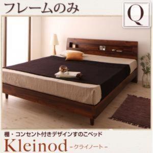 すのこベッド クイーン(Q×1) 【フレームのみ】 フレームカラー:ウォルナットブラウン 棚・コンセント付きデザインすのこベッド Kleinod クライノート