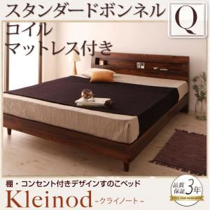 すのこベッド クイーン(Q×1) 【スタンダードボンネルコイルマットレス付】 フレームカラー:ウォルナットブラウン マットレスカラー:ホワイト 棚・コンセント付きデザインすのこベッド Kleinod クライノート