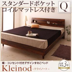 すのこベッド クイーン(Q×1) 【スタンダードポケットコイルマットレス付】 フレームカラー:ウォルナットブラウン マットレスカラー:ブラック 棚・コンセント付きデザインすのこベッド Kleinod クライノート