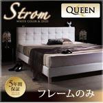 ベッド クイーン(Q×1) 【フレームのみ】 フレームカラー:ホワイト モダンデザイン・高級レザー・大型ベッド Strom シュトローム