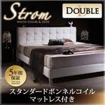 ベッド ダブル 【スタンダードボンネルコイルマットレス付】 フレームカラー:ホワイト マットレスカラー:ブラック モダンデザイン・高級レザー・大型ベッド Strom シュトローム