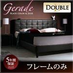 ベッド ダブル 【フレームのみ】 フレームカラー:ブラック モダンデザイン・高級レザー・大型ベッド Gerade ゲラーデ