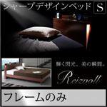 すのこベッド シングル 【フレームのみ】 フレームカラー:ウォルナットブラウン モダンライト・コンセント付きスリムデザインすのこベッド Reizvoll ライツフォル