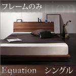 おすすめ すのこベッド フレームカラー:ウォルナットブラウン 棚・コンセント付きモダンデザインローベッド Equation エクアシオン