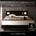 おすすめ すのこベッド モダンライト・コンセント付きすのこベッド Letizia レティーツァ