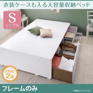 収納ベッド シングル 【フレームのみ】 引出し2杯付 フレームカラー:ホワイト 衣装ケースも入る大容量収納ベッド Friello フリエーロ