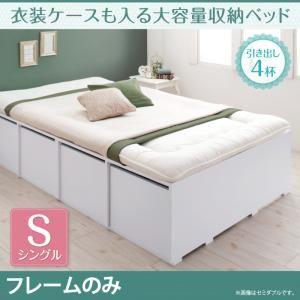 収納ベッド シングル 【フレームのみ】 引出し4杯付 フレームカラー:ホワイト 衣装ケースも入る大容量収納ベッド Friello フリエーロ